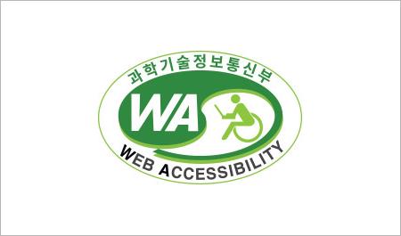 웹표준/웹접근성 홈페이지